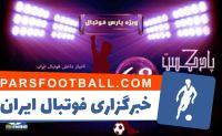 رادیو پارس فوتبال شماره 68