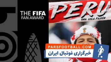 هواداران پرو برنده جایزه بهترین هواداران فوتبال در سال 2018
