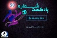 فوتبال ؛ پادکست شماره ۵۰ پارس فوتبال از حواشی و اخبار فوتبال ایران و جهان