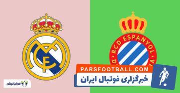 رئال مادرید و اسپانیول