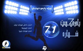 فوتبال ؛ رادیو پارس فوتبال شماره ۷۱ از حواشی و اخبار فوتبال ایران و جهان
