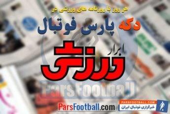 مرور عناوین مهم روزنامه ابرار ورزشی یکشنبه 22 مهر