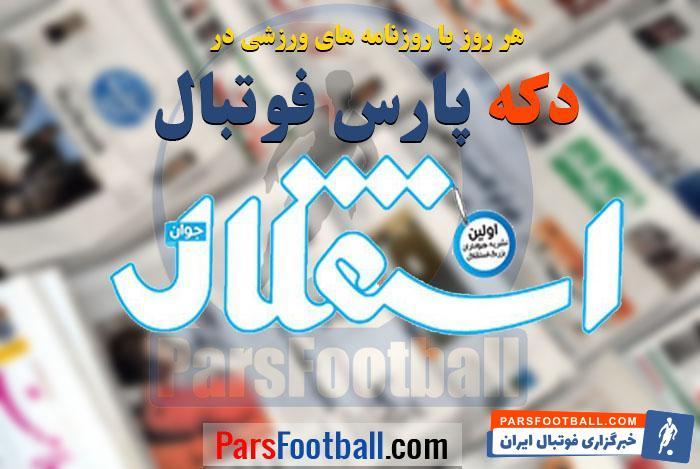 روزنامه استقلال جوان 19 مهر