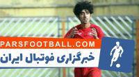 کرانچار محمد امین اسدی بازیکن پرسپولیس را به تیم ملی امید دعوت نکرد