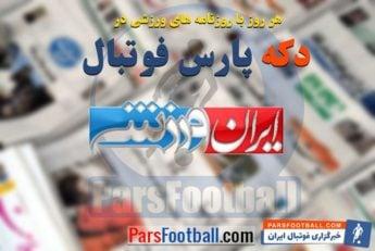 مرور عناوین مهم روزنامه ایران ورزشی پنج شنبه 19 مهر