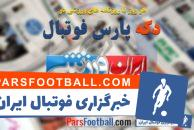 ایران ورزشی ؛ یک روز سخت در انتظار شماره 9 سایپا ؛ شما جای ترابی چطور بازی می کردید ؟