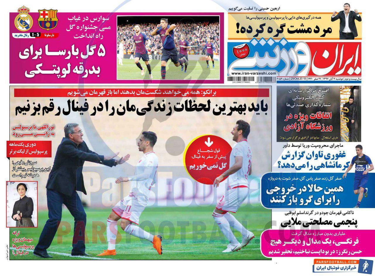 ایران ورزشی 7 آبان