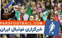واکنش AFC حضور بانوان ورزشگاه آزادی