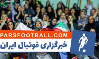 حضور بانوان در ورزشگاه آزادی - ایران - نفیسه روشن
