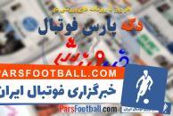 مرور عناوین روزنامه خبر ورزشی 21 مهر ماه 97
