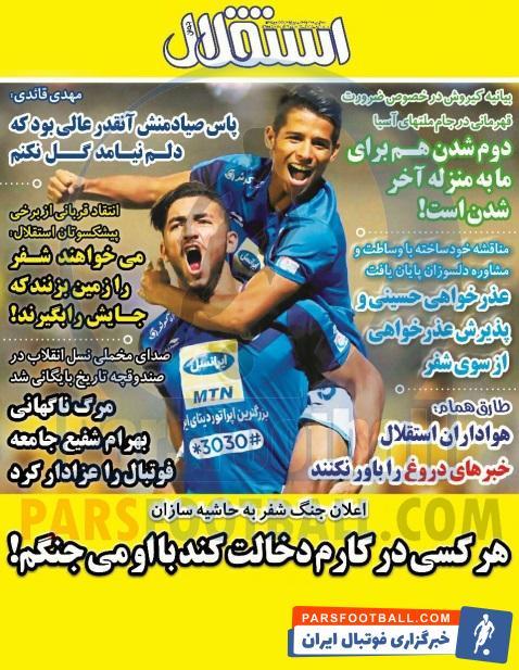 روزنامه استقلال جوان 18 مهر