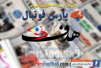 روزنامه هدف ورزشی 21 مهر
