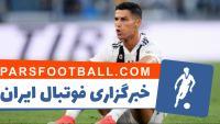 رونالدو ؛ مسئولان فدراسیون پرتغال تا مشخص شدن پرونده تجاوز به تیم ملی دعوت نخواهد شد