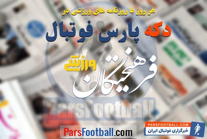 مرور عناوین مهم روزنامه فرهیختگان ورزشی دوشنبه 23 مهر