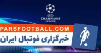 برترین گلزنان هفته دوم لیگ قهرمانان اروپا