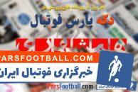 مرور عناوین مهم روزنامه همشهری ورزشی چهارشنبه 25 مهر