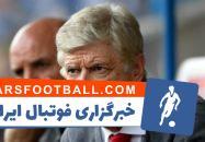 پاری سن ژرمن به دنبال جذب ونگر به عنوان مدیر فوتبالی