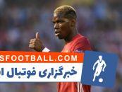 پوگبا ؛ 5 گل فوق العاده و تماشایی از پل پوگبا ستاره فرانسوی در دوران بازیش
