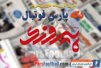 مرور عناوین روزنامه پیروزی 21 مهر ماه 97