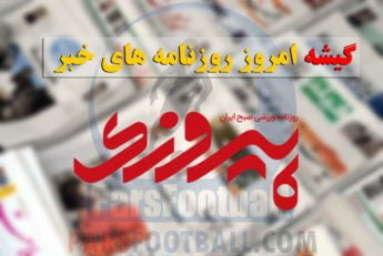 روزنامه پیروزی 22 مهر 1397