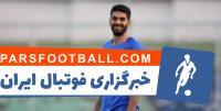علی کریمی فرمانده جدید استقلال