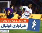 پیش بازی بارسلونا تاتنهام
