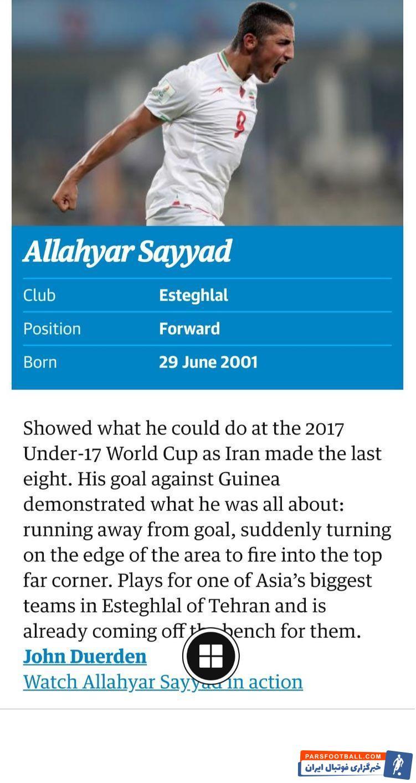 اللهیار صیادمنش ستاره جوان استقلال است سایت گاردین به معرفی برترین استعدادهای فوتبال دنیا پرداخته که در بین آنها نام اللهیار صیادمنش هم دیده می شود.
