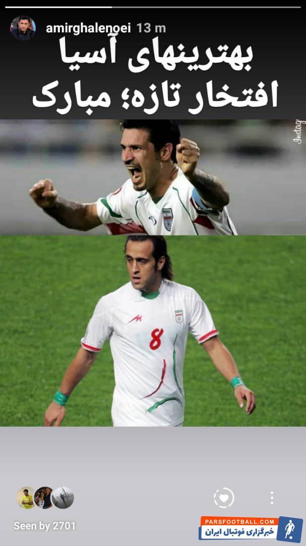 قلعه نویی با عنوان بهترین های آسیا به انتخاب علی کریمی و علی دایی به عنوان بهترین هافبک و مهاجم آسیا واکنش نشان داده است قلعه نویی به آنها تبریک گفت.