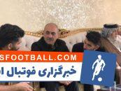 مدیرعامل باشگاه پرسپولیس امروز به بغداد سفر کرد تا در روزهای سختی که بشار رسن هافبک پرسپولیس سپری می کند، با بشار رسن اظهار همدردی کند.