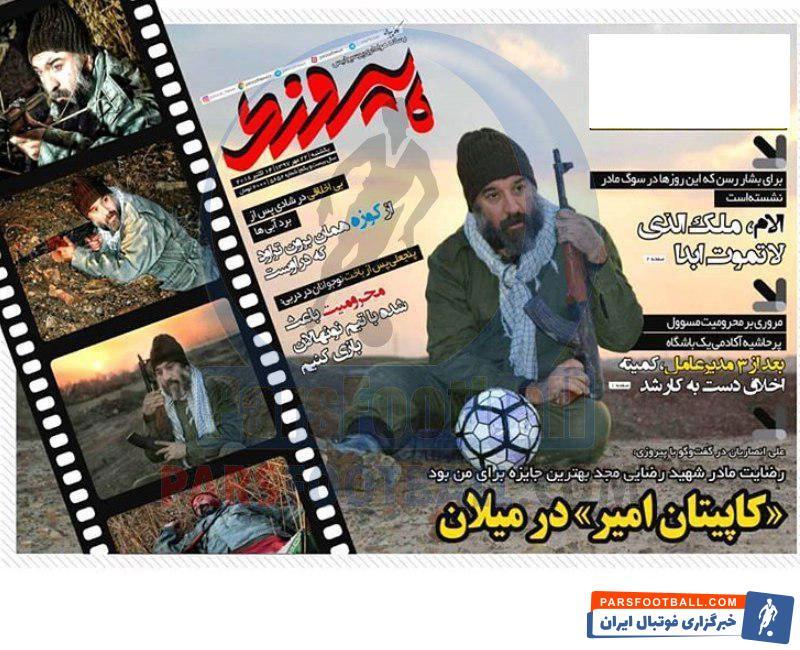مرور عناوین مهم روزنامه پیروزی یکشنبه 22 مهر