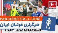 10 گل برتر تاریخ بوندسلیگا توسط بازیکنان هلندی