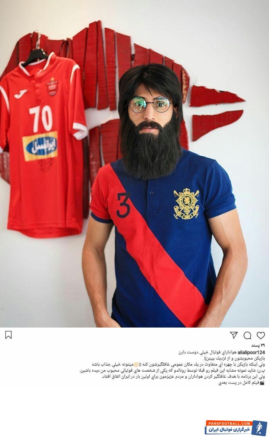آقای گل لیگ برتر