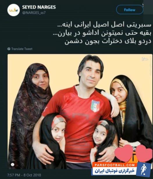 تصویری از وحید شمسایی و همسر و دختران محجبه اش