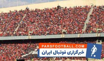 طرح موزاییکی هواداران پرسپولیس جهت همدردی با بشار رسن