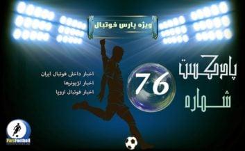 بررسی حواشی فوتبال ایران و جهان در پادکست شماره ۷۶ پارس فوتبال