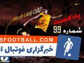 بررسی حواشی فوتبال ایران و جهان در رادیو پارس فوتبال 99