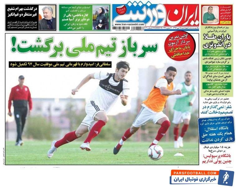 ایران ورزشی ؛ هزینه 15 میلیاردی فینال بر دوش سرخ ها ؛ باشگاه پرسپولیس : چنین پولی نداریم