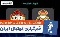کلیپی از خلاصه بازی زسکامسکو و رئال مادرید در بازی های لیگ قهرمانان آسیا 10 مهر 97