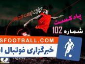 برررسی حواشی فوتبال ایران و جهان در رادیو پارس فوتبال شماره 102