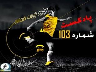 بررسی حواشی فوتبال ایران و جهان در رادیو پارس فوتبال 103
