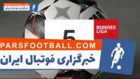 بوندس لیگا ؛ برترین گل های هفته هفتم رقابت های بوندس لیگا فصل 2018/2019