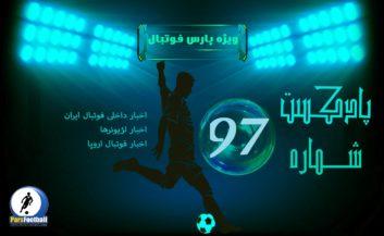 بررسی حواشی فوتبال ایران و جهان در پادکست شماره ۹۷ پارس فوتبال