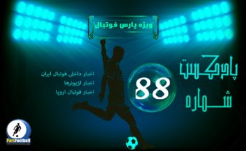 بررسی حواشی فوتبال ایران و جهان در رادیو پارس فوتبال 88