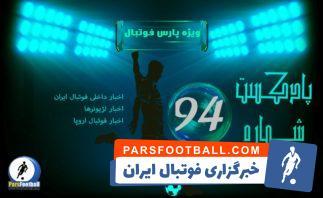 بررسی حواشی فوتبال ایران و جهان در رادیو پارس فوتبال 94