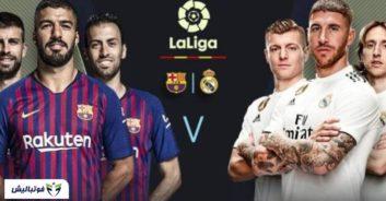 کلیپی از خلاصه بازی تیم های بارسلونا و رئال مادرید در بازی های لالیگای اسپانیا 6 آبان 97