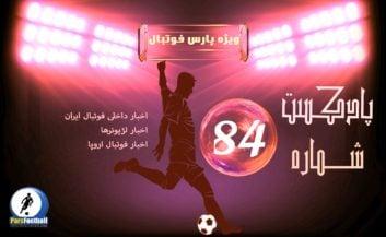 فوتبال ؛ رادیو پارس فوتبال شماره ۸۴ از حواشی و اخبار فوتبال ایران و جهان