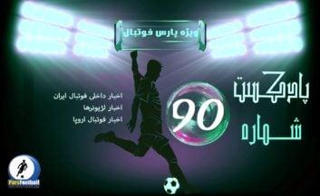 بررسی حواشی فوتبال ایران و جهان در رادیو پارس فوتبال 90