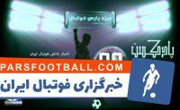 بررسی حواشی فوتبال ایران و جهان در رادیو پارس فوتبال 98