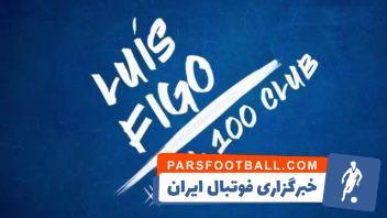 مروری بر 100 بازی لوئیس فیگو در لیگ قهرمانان اروپا