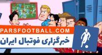 روایت کارتونی از پیروزی دورتموند و شکست بایرن در شب گذشته
